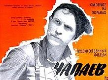 Chapaev Film Poster