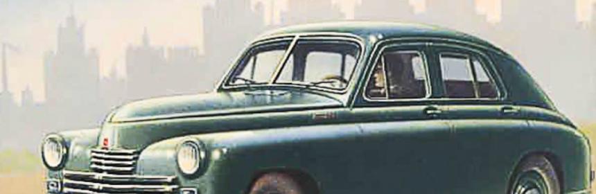 Pobeda (Victory) car
